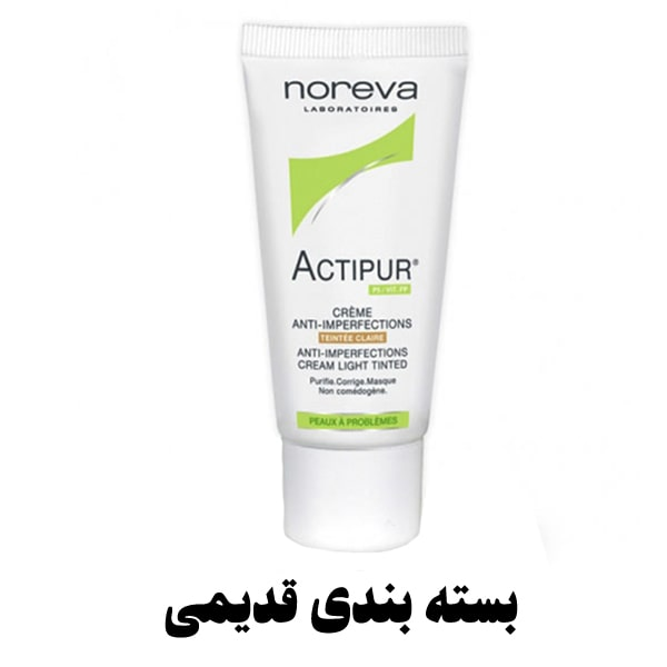 actipur anti imperfection tinted cream Noreva min - کرم بی بی ضد جوش رنگی اکتی پور نوروا روشن