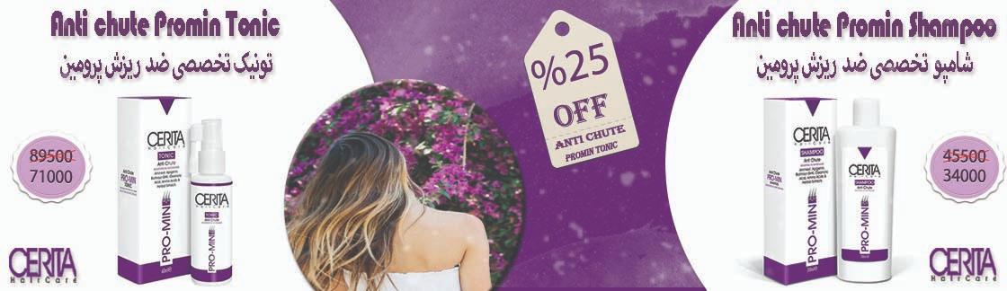 sirita banner 3 - فروشگاه اینترنتی لوازم آرایشی و بهداشتی