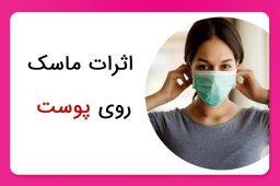مراقبت پوست هنگام استفاده از ماسک