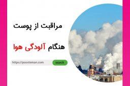 مضرات آلودگی هوا