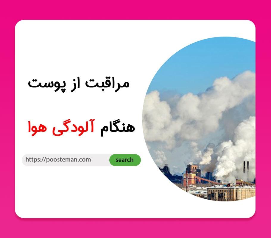 مقاله آلودگی هوا