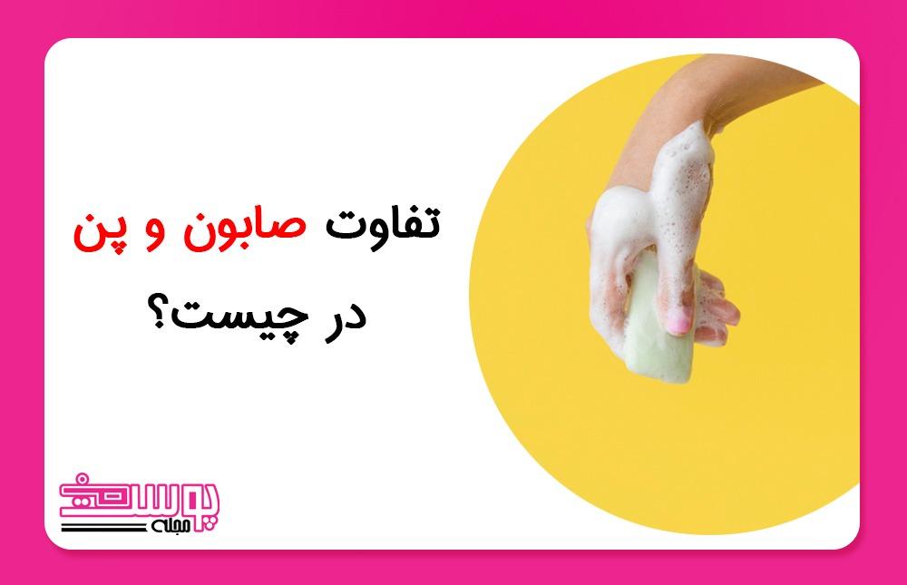 تفاوت صابون و پن