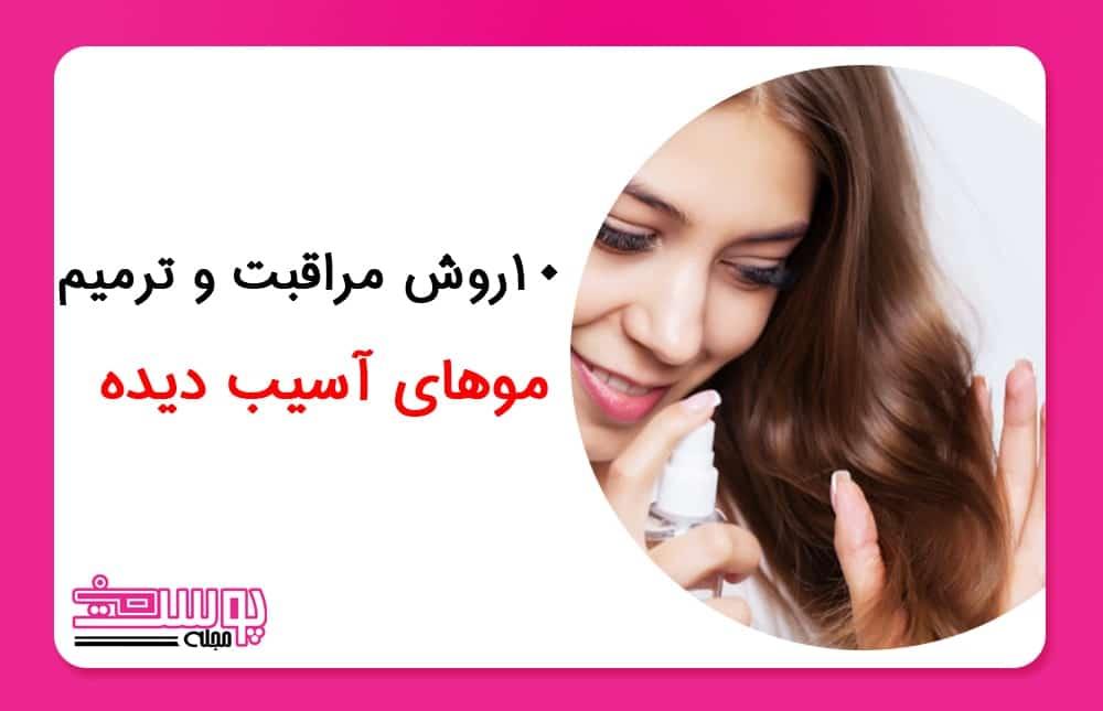 10 روش مراقبت و ترمیم موهای آسیب دیده