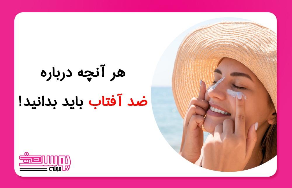 هر آنچه درباره ضد آفتاب باید بدانید!- انواع ضد آفتاب